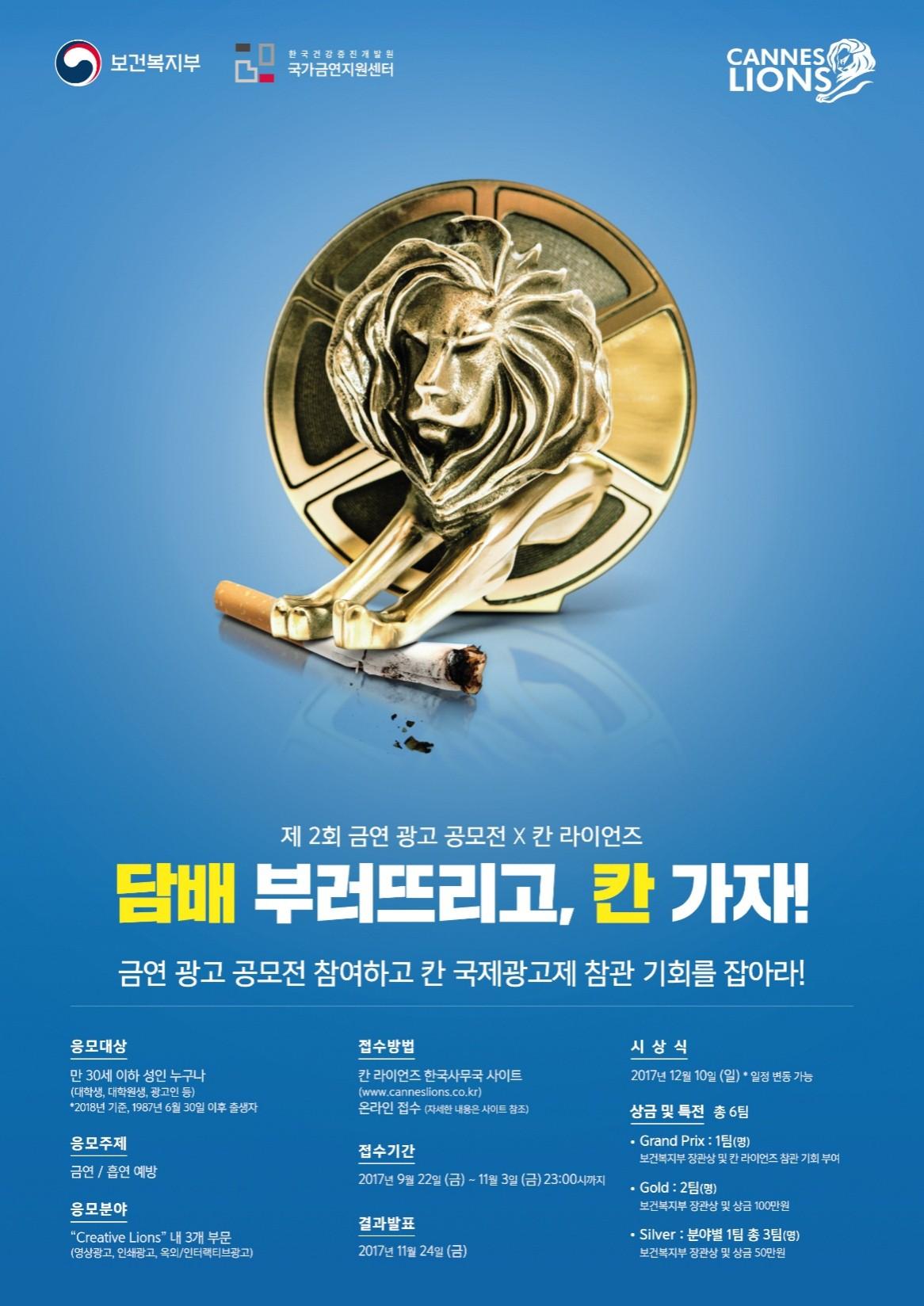 제 2회 금연광고 공모전 + 칸 라이언즈