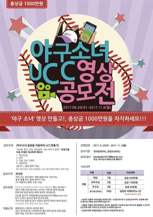 야구소녀 UCC영상 공모전
