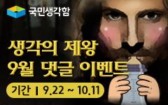 국민권익위원회 ≪국민생각함≫ 테마형 정책 아이디어 공모전 (생각의 제왕-3부 왕의 탄생)