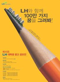 제15회 LH대학생 광고 공모전
