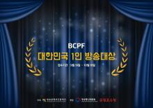BCPF 대한민국 1인 방송대상