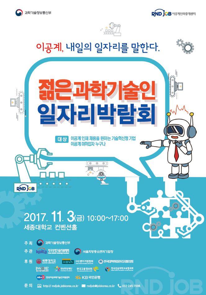 젊은 과학기술인 일자리박람회