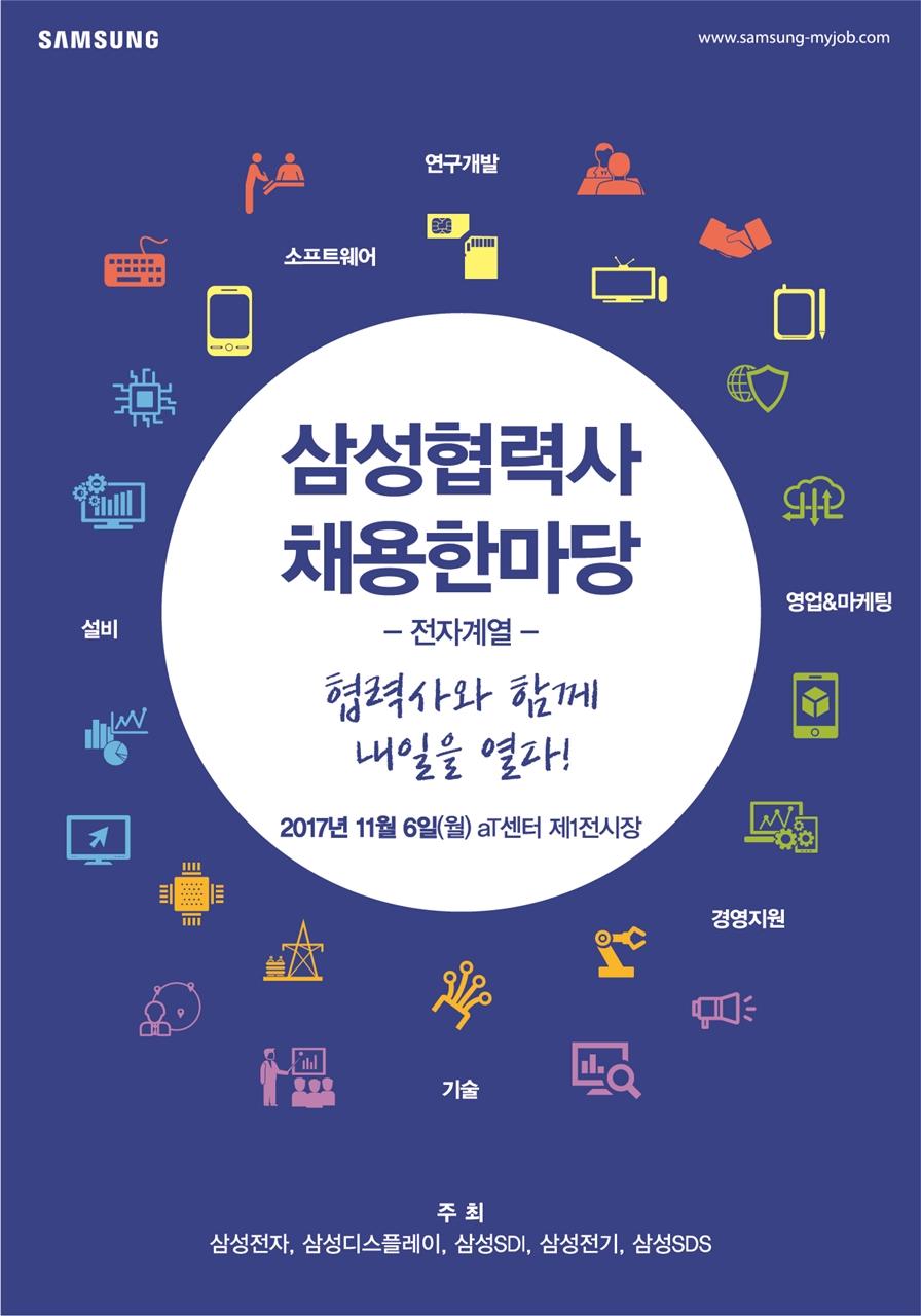 삼성(전자계열) 협력사 채용한마당
