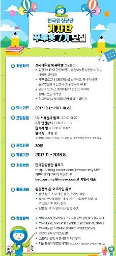 한국환경공단 대학생 기자단 푸루美 7기 모집