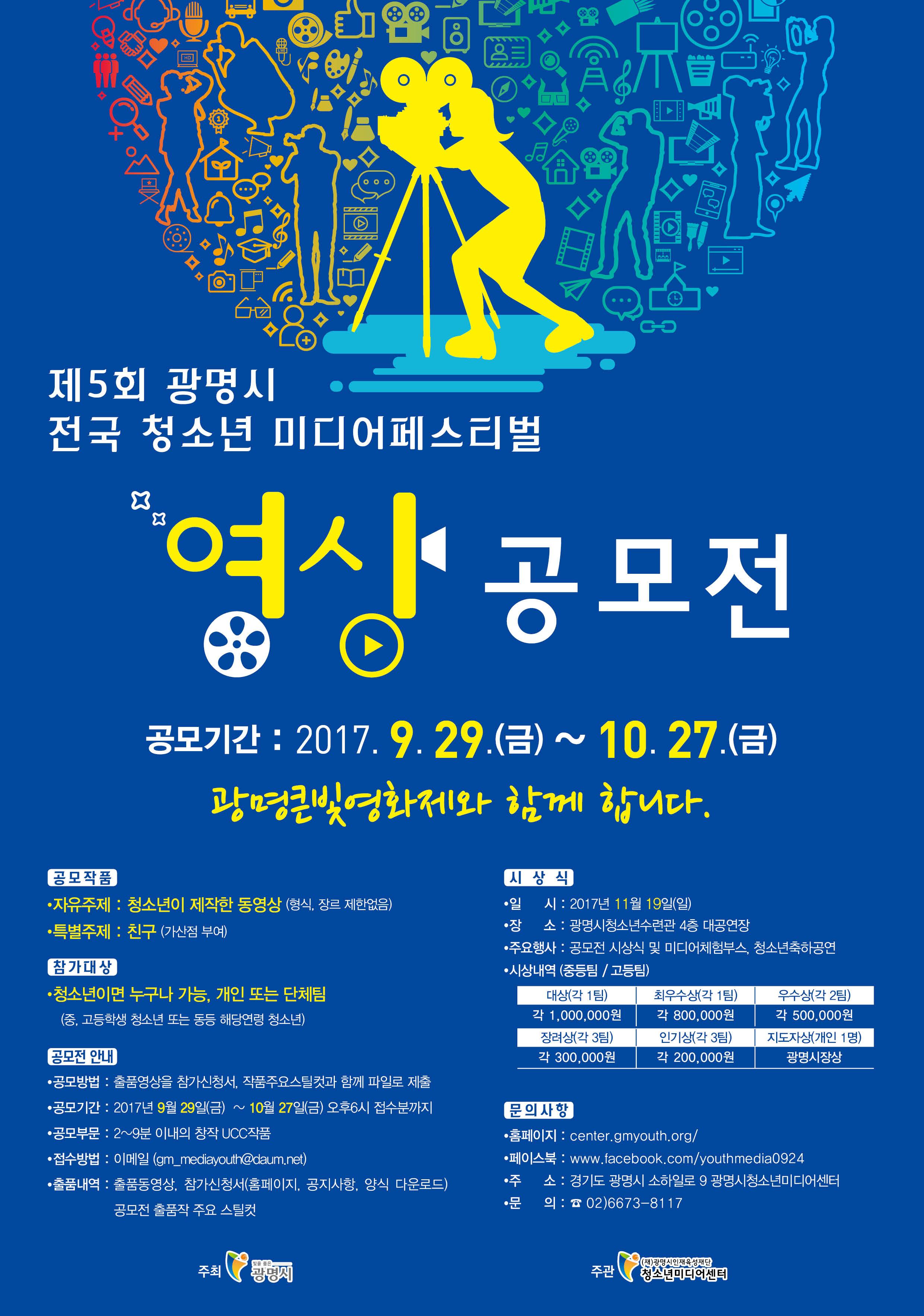 제5회 광명시 전국 청소년 미디어페스티벌 (영상공모전)