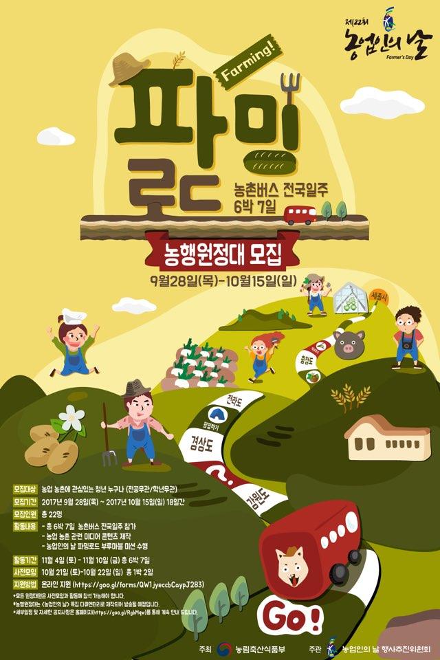 [농림축산식품부]농활을 뛰어넘는 특공대! '농행원정대' 모집!(~10/15)