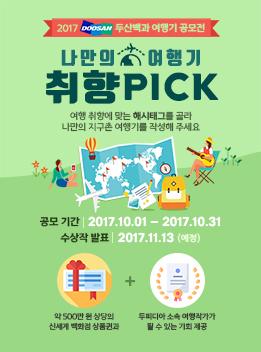 [두산백과] 2017 두산백과 여행기 공모전 (~10/31)