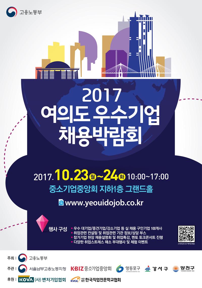 2017 여의도 우수기업 채용박람회