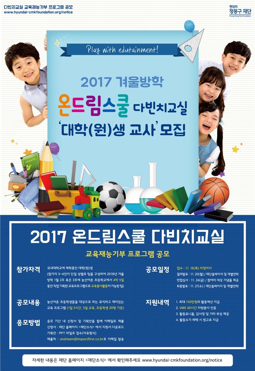2017 온드림스쿨 다빈치교실 겨울방학 교육재능기부활동 대학(원)생 모집