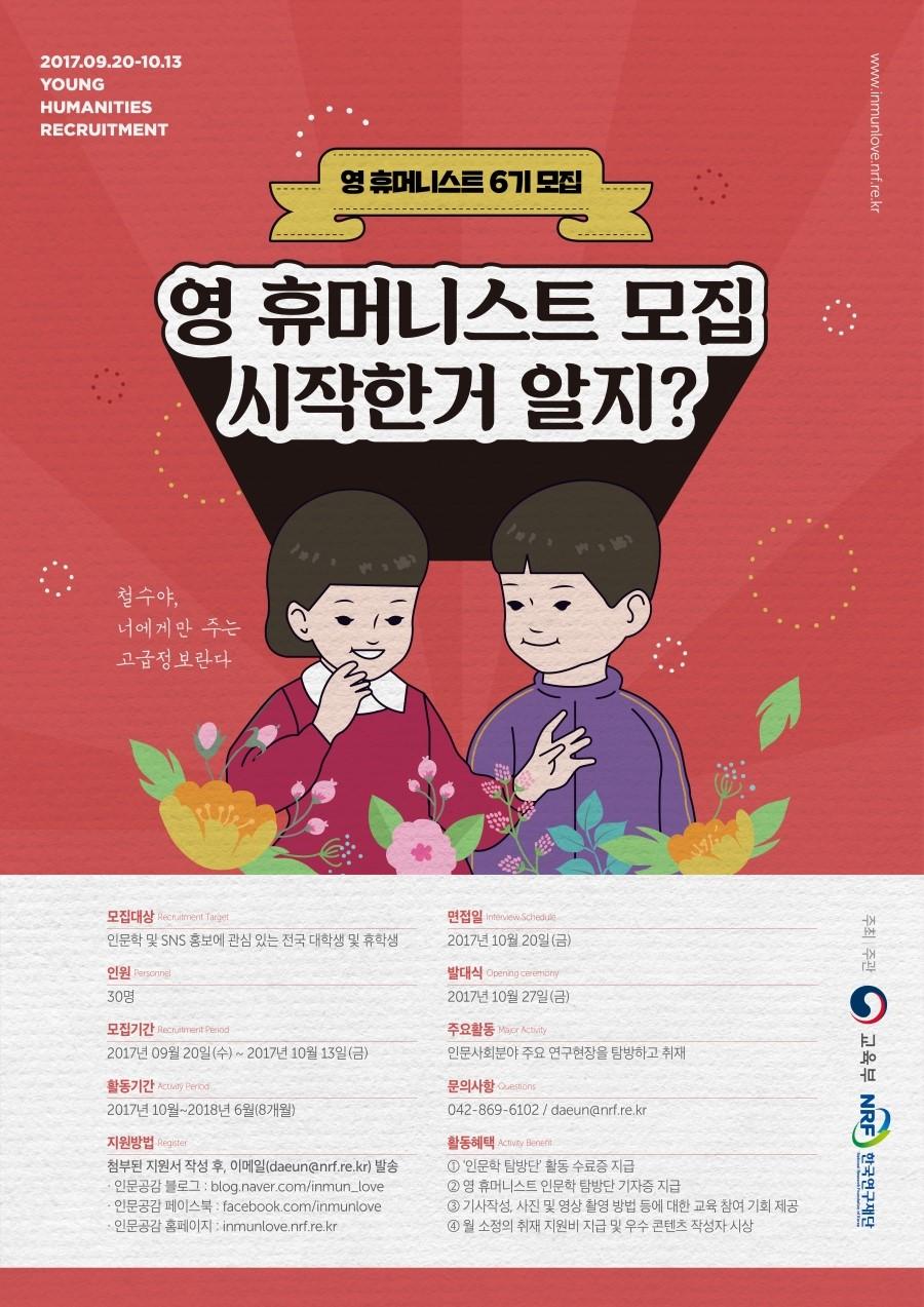 인문학탐방단 영휴머니스트6기모집