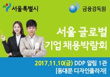 2017 서울 글로벌 기업 채용박람회