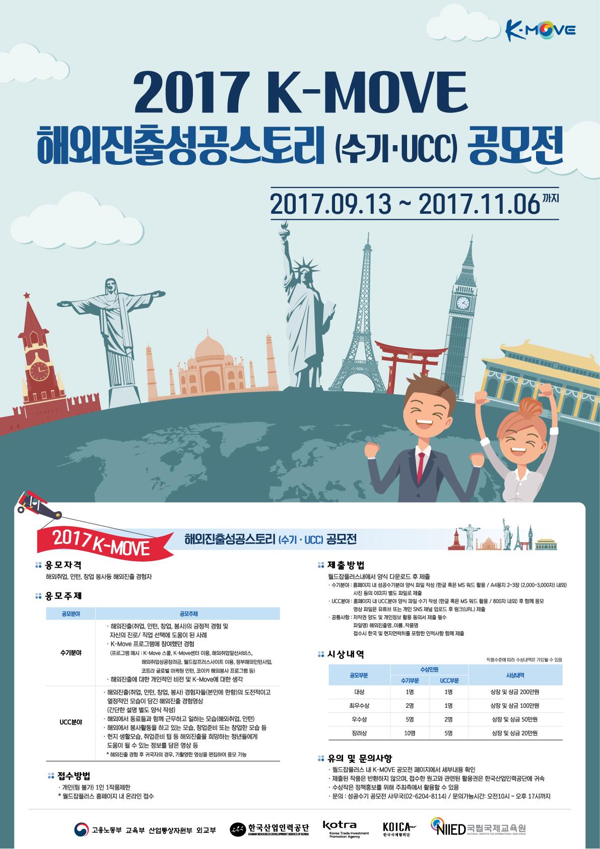 2017 K-Move 해외진출 성공스토리 (수기·UCC) 공모전 (11.06일까지)