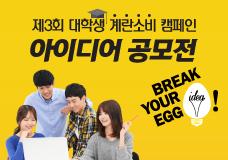 [계란자조금관리위원회] 제3회 대학생 계란소비 캠페인 아이디어 공모전