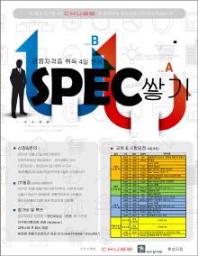 [참여프로그램] 금융자격증 취득 4일 완성반 SPEC 쌓기 금융 아카데미