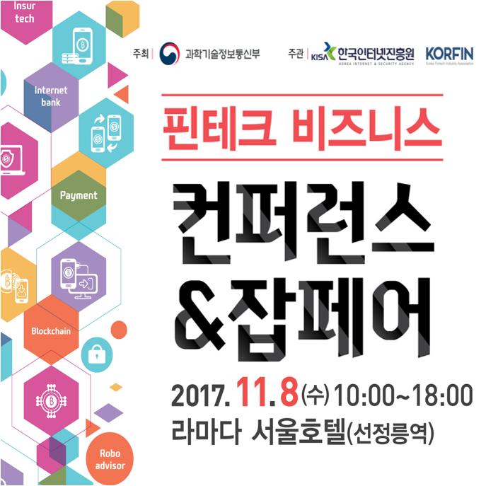 핀테크 비즈니스 컨퍼런스&잡페어