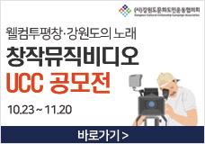 문화도민운동 뮤직비디오 UCC 공모전
