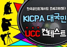 한국공인회계사회 조세지원센터 대국민 UCC 컨테스트