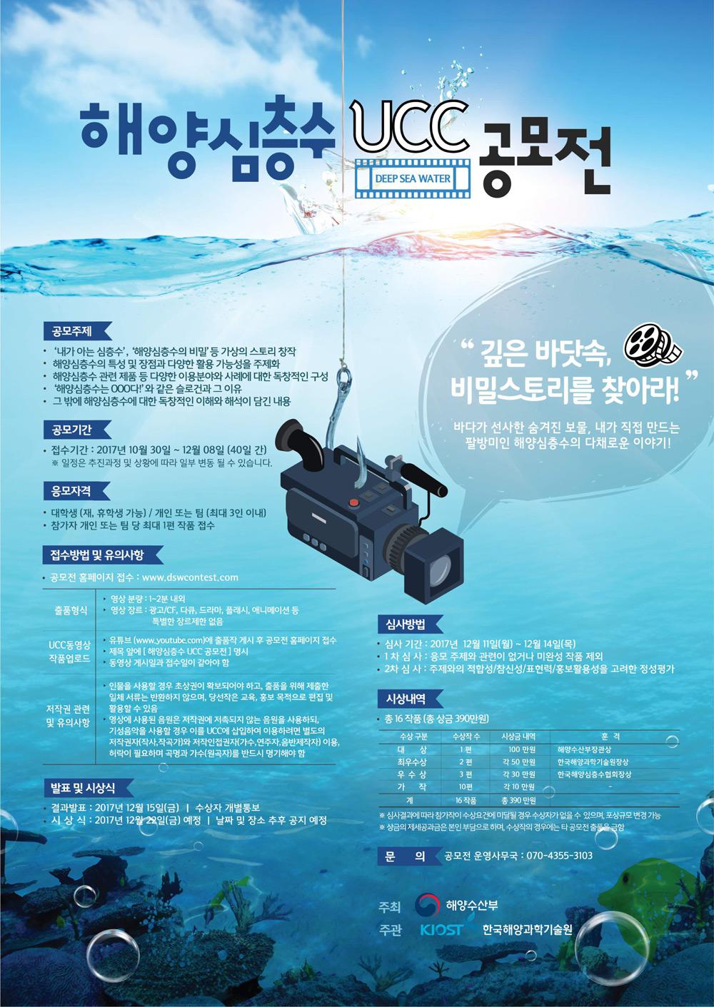 한국해양과학기술원 해양심층수 UCC 공모전