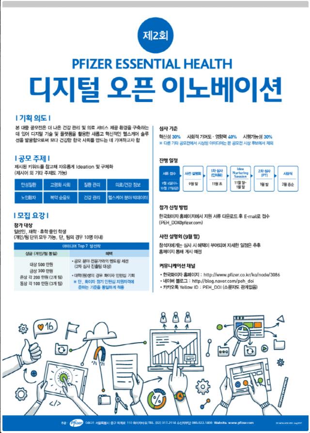 """제2회 Pfizer Essential Health  """"디지털 오픈 이노베이션"""" 공모전"""