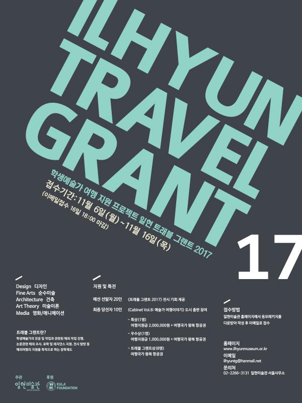 일현미술관 학생예술가 지원 프로젝트 ILHYUN TRAVEL GRANT 2017