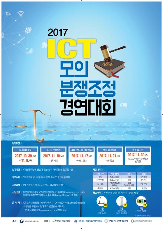 2017년 ICT 모의 분쟁조정 경연대회