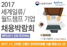 세계일류/월드챔프 기업 채용박람회 WPS2017 Job Festival