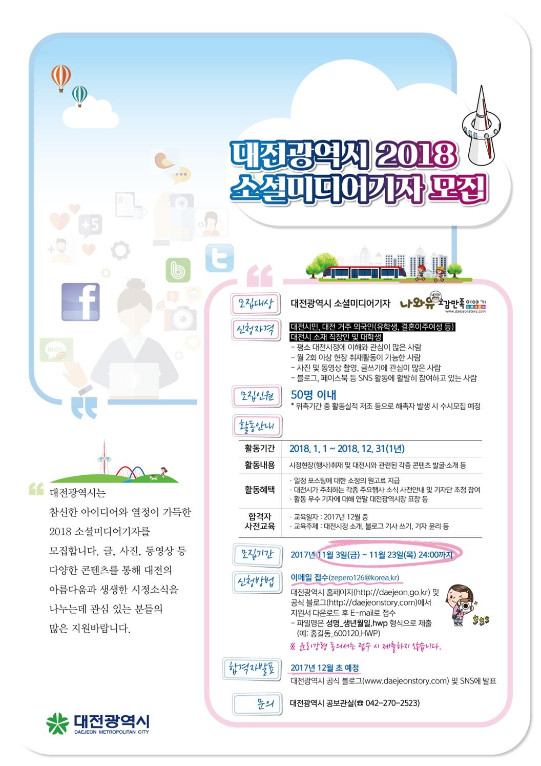 2018 대전광역시 소셜미디어기자 모집