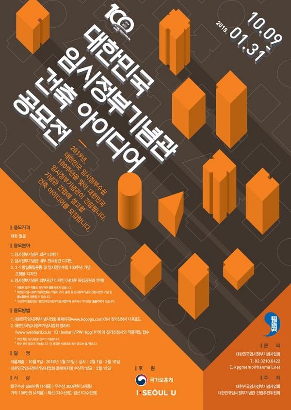 대한민국 임시정부기념관 건축 아이디어 공모전