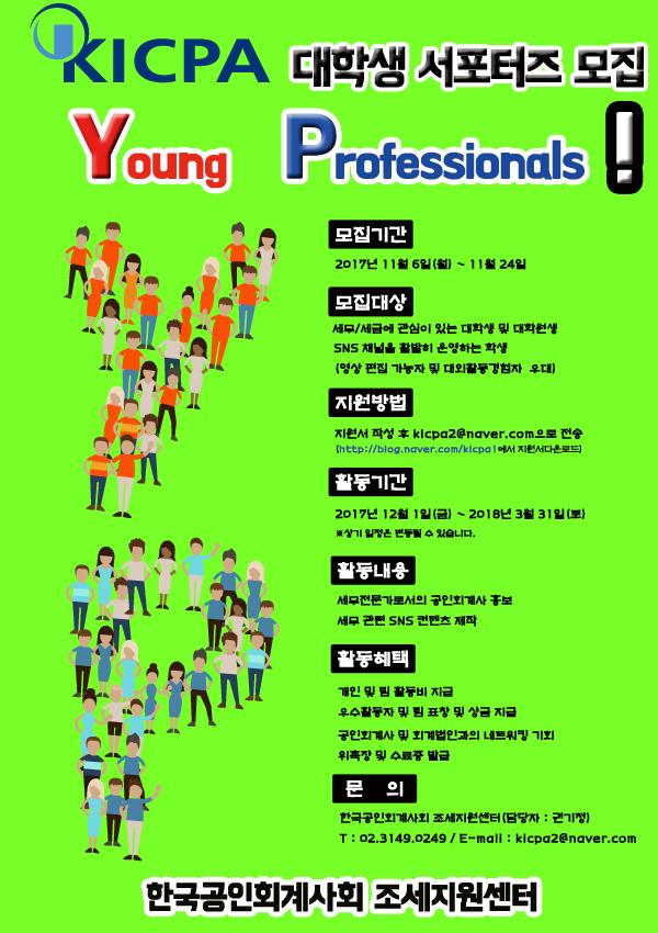 한국공인회계사회(KICPA) 대학생 서포터즈 YP 모집