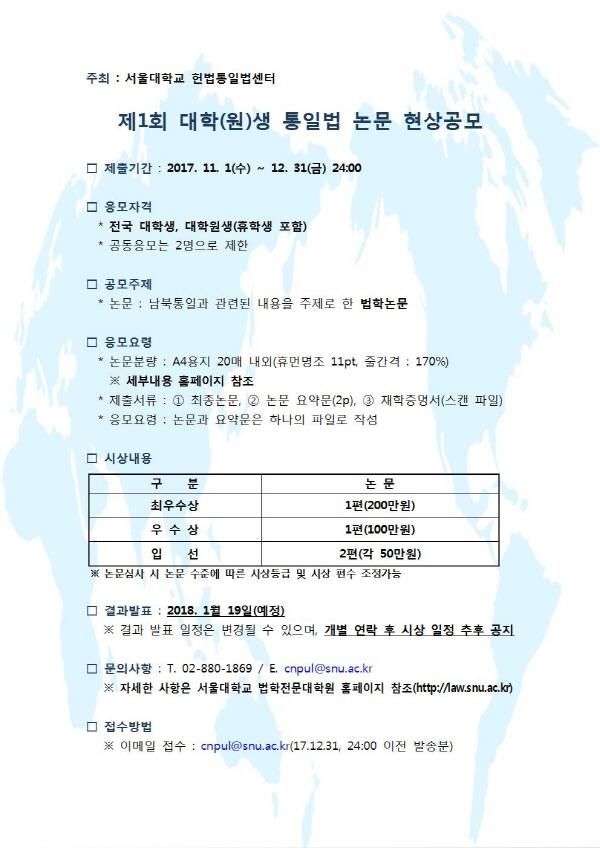 제1회 대학(원)생 통일법 논문 현상공모