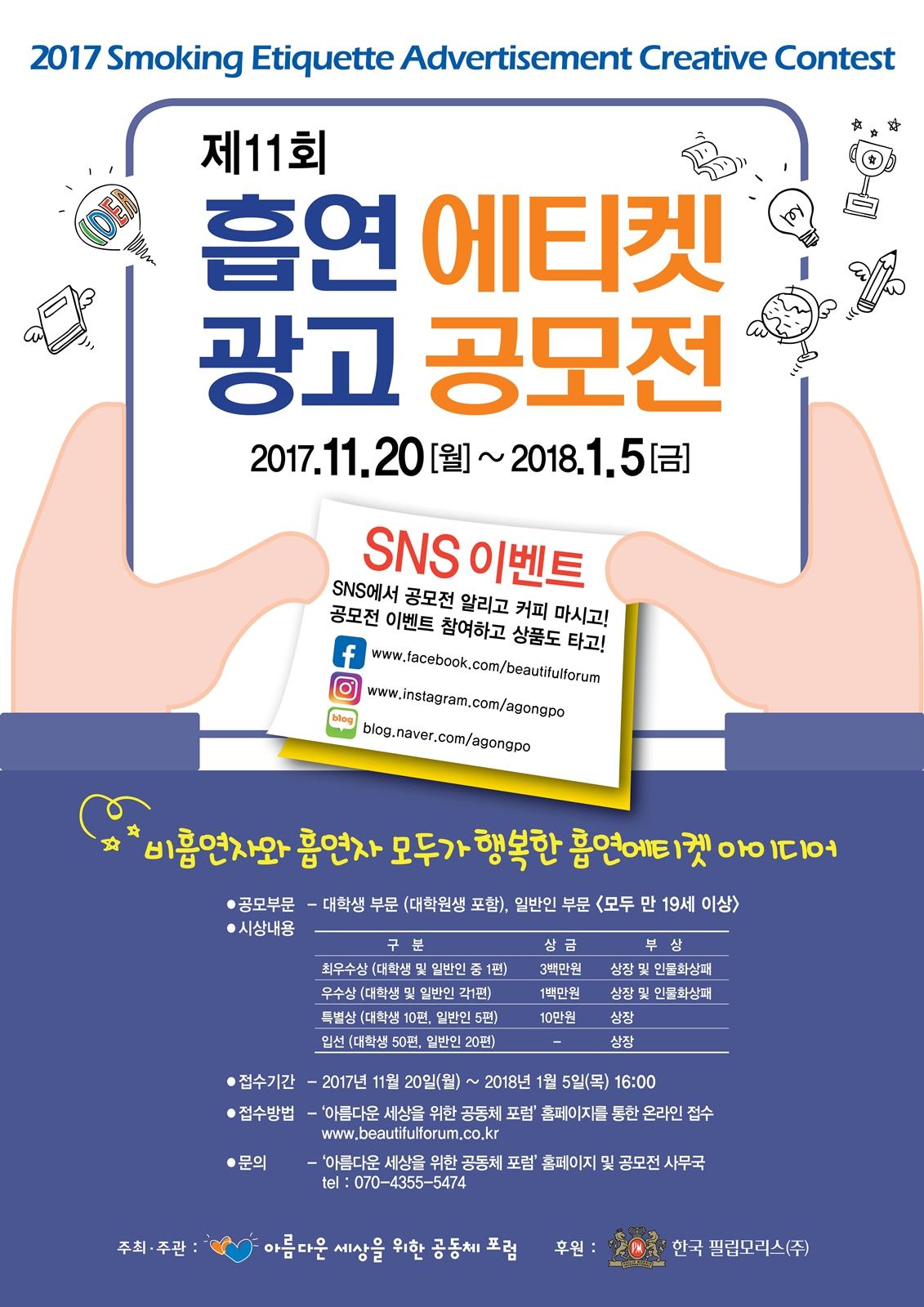 2017년 제11회 흡연에티켓 광고공모전