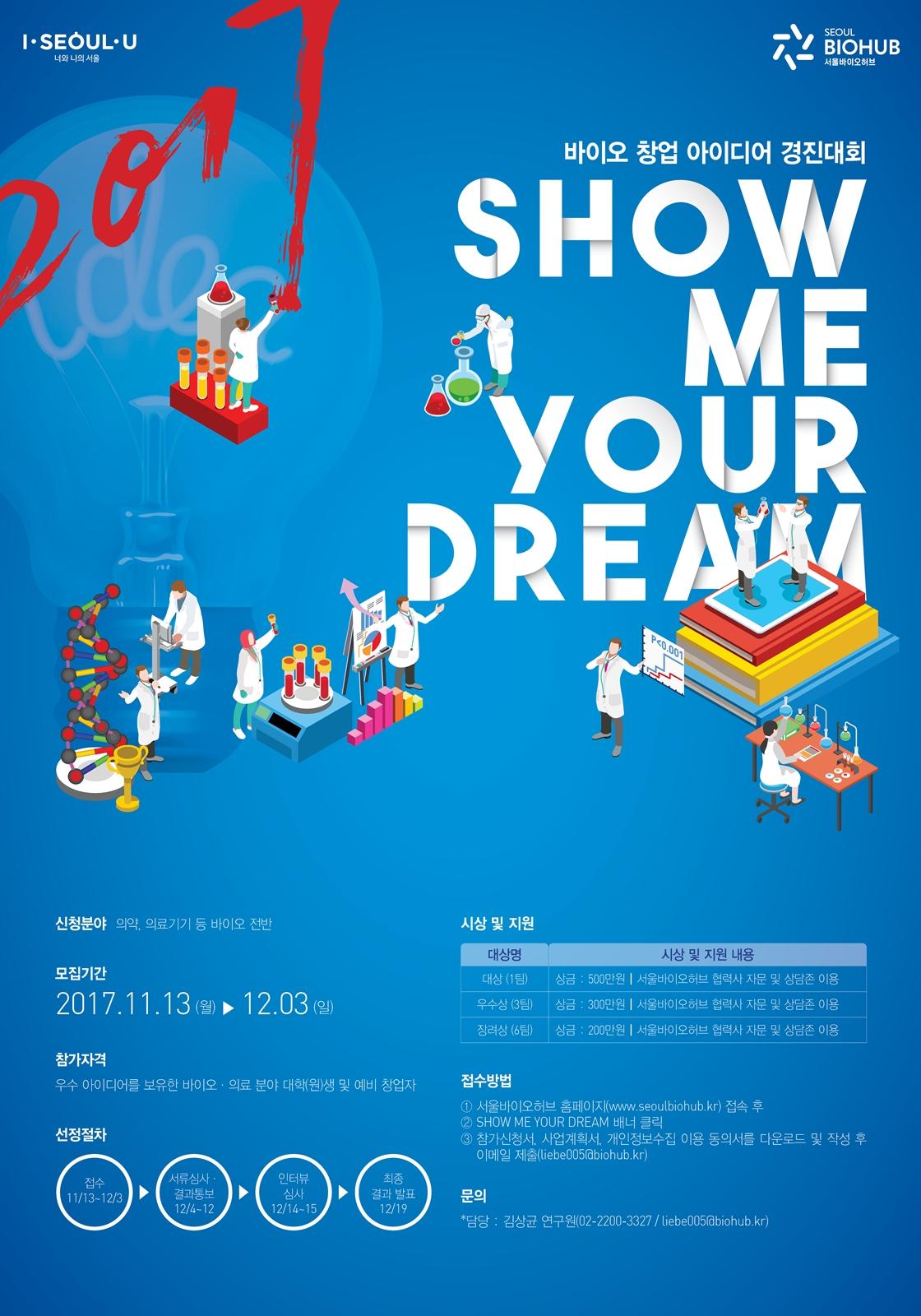 서울바이오허브 Show Me Your Dream