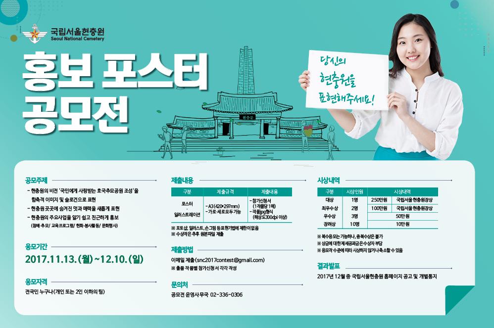 국립서울현충원 홍보 포스터공모전(~12/10)