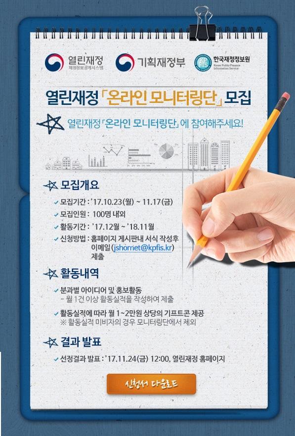 열린재정 모니터링단 모집