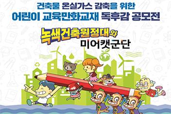 건축물 온실가스 감축을 위한 어린이 교육만화교재 독후감 공모전