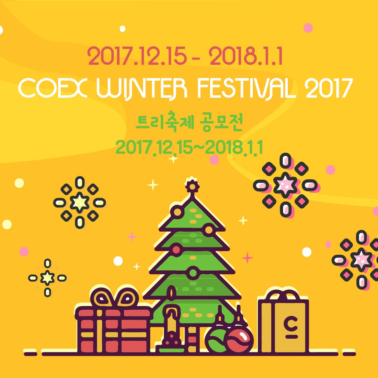 코엑스 Winter Festival 트리축제 공모전