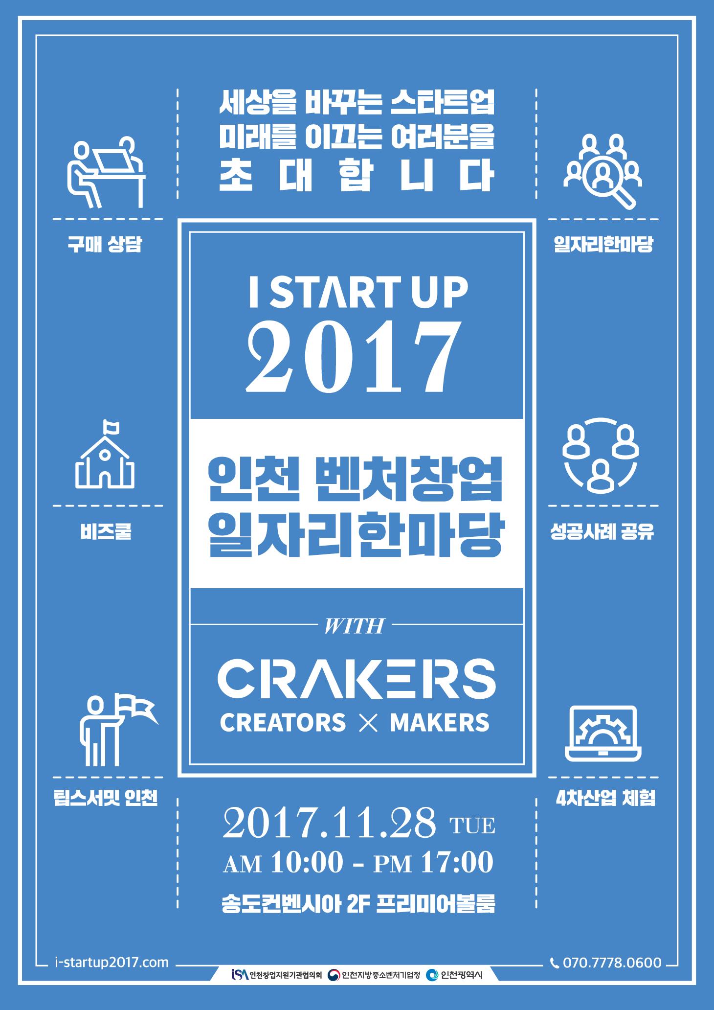 I-SATRTUP 인천 벤처창업 한마당