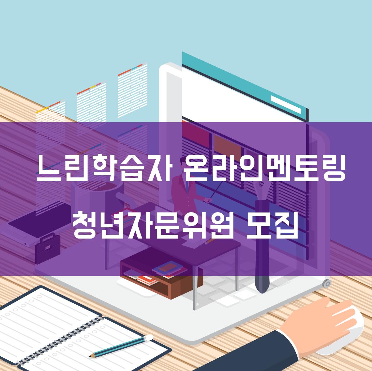 [피치마켓] 느린학습자 온라인멘토링 청년자문위원 모집