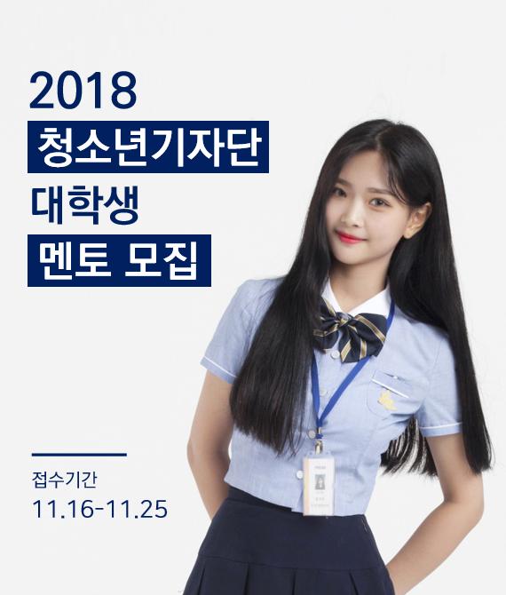 2018 대한민국청소년기자단 대학생 멘토단 모집