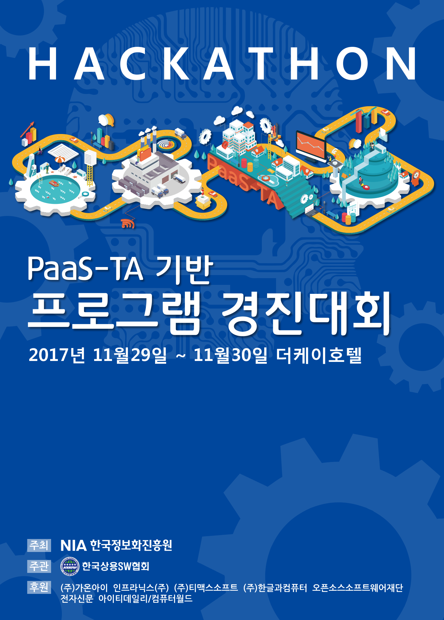 PaaS-TA 기반 프로그램 경진대회