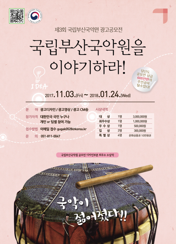 제3회 국립부산국악원 광고공모전