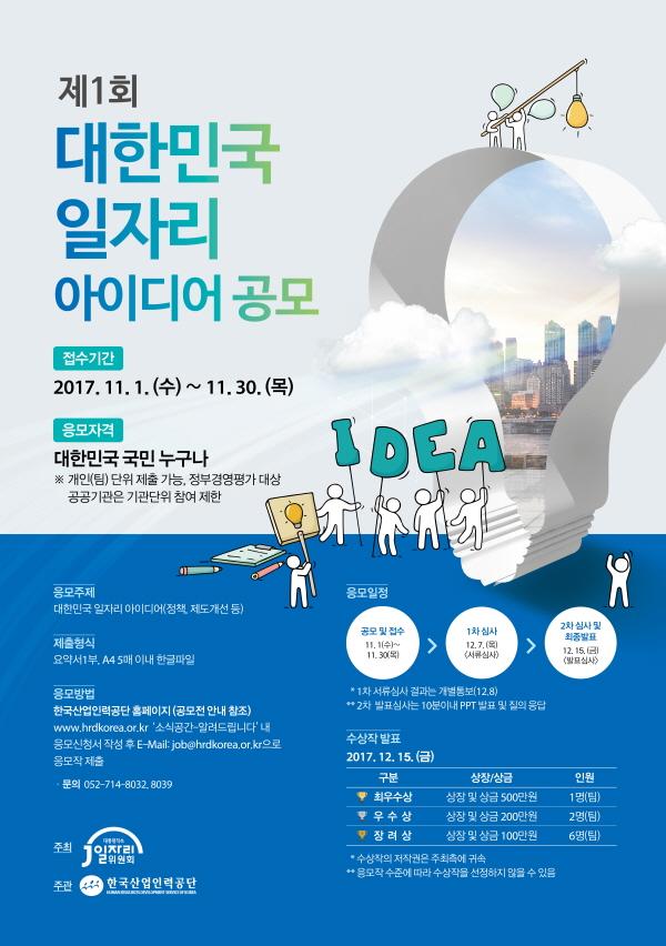 대한민국 일자리 아이디어 공모