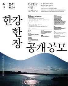 2017 한강한장 시민 공개공모