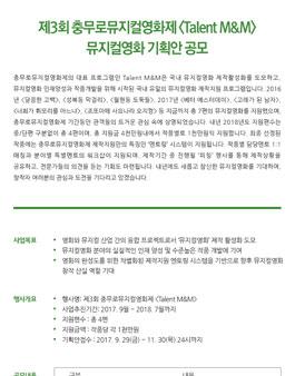 제3회 충무로뮤지컬영화제 뮤지컬영화 기획안 공모