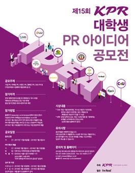 제15회 KPR 대학생 PR 아이디어 공모전