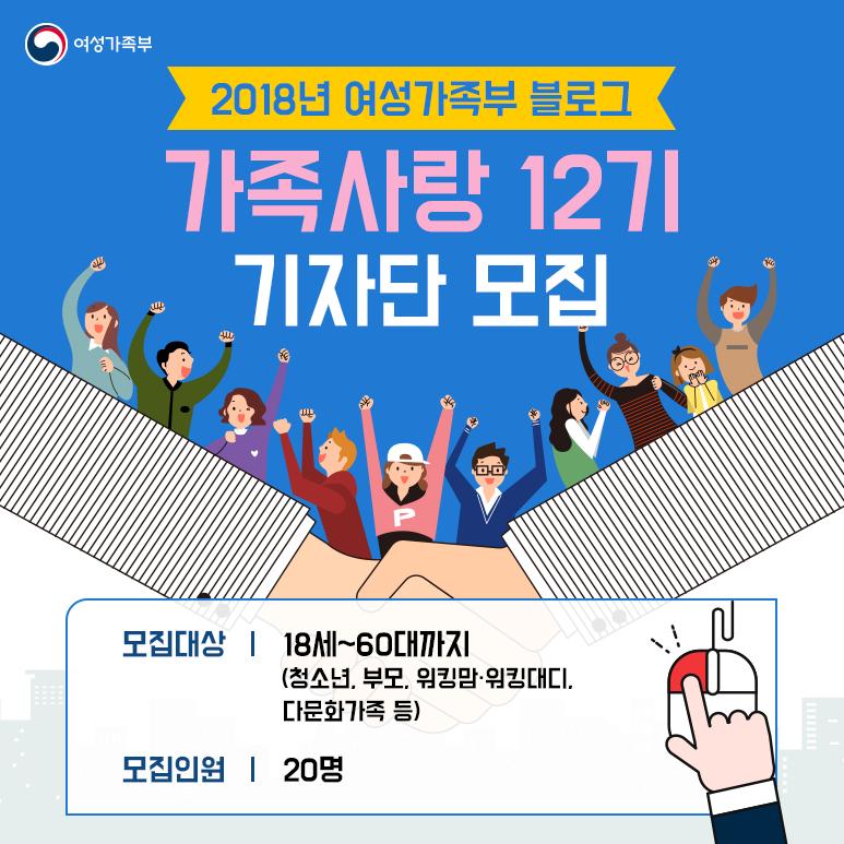 [기자단 모집] 여성가족부 2018 블로그 기자단 12기 모집