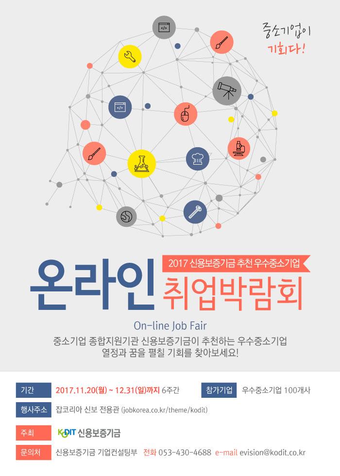 2017 우수중소기업  온라인 채용박람회