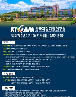 2018년 KIGAM 창립 70주년 기원 100년 엠블럼 및 슬로건 공모전
