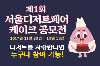 ≪제1회 서울디저트페어 케이크 공모전≫