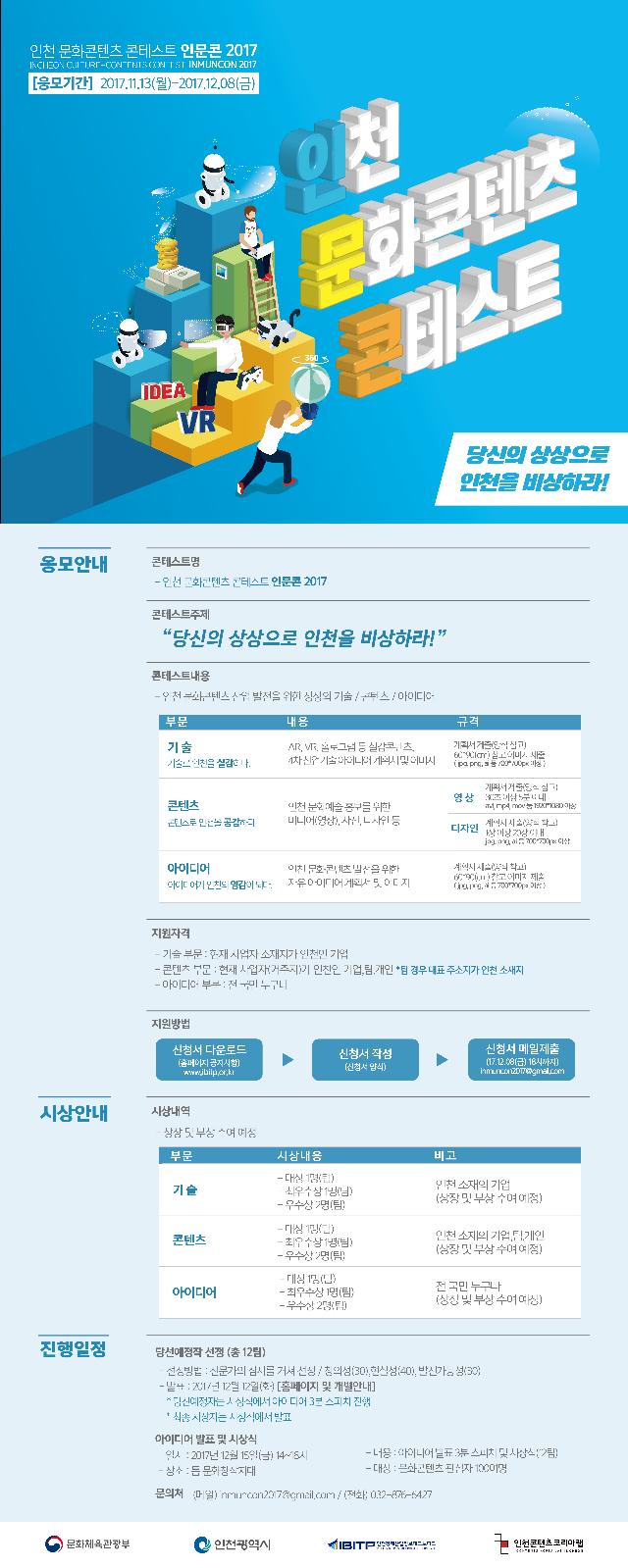 2017 인천 문화콘텐츠 콘테스트